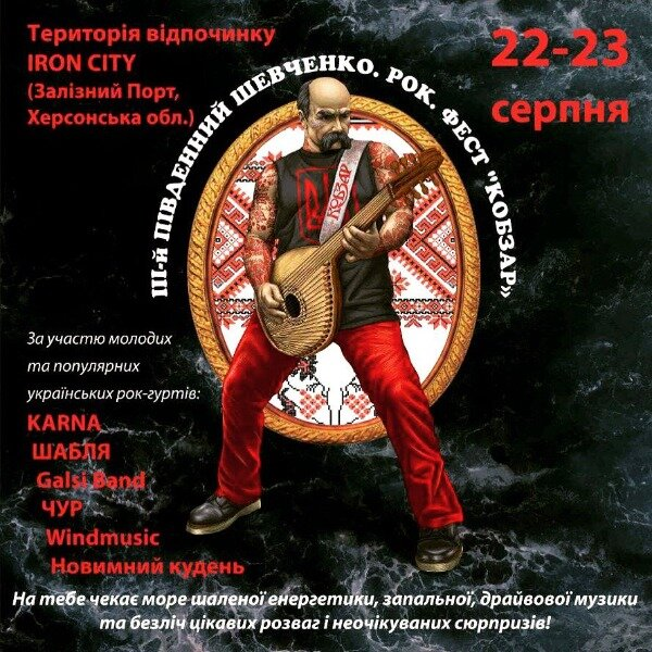 """22-23 серпня, ІІІ-й Південний Шевченко. Рок. Фест """"Кобзар"""""""