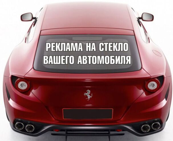 Как разместить рекламу за деньги на авто дать денег под залог в курске