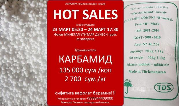 Предлагаем карбамид производства мары азот Туркмения — фотография 1