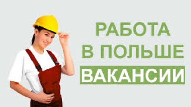 Требуются  строители на работу в Польшу