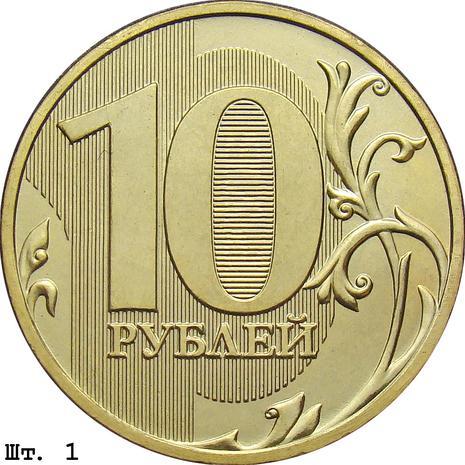 Монета Современной России 10 рублей 2012 год — фотография 1