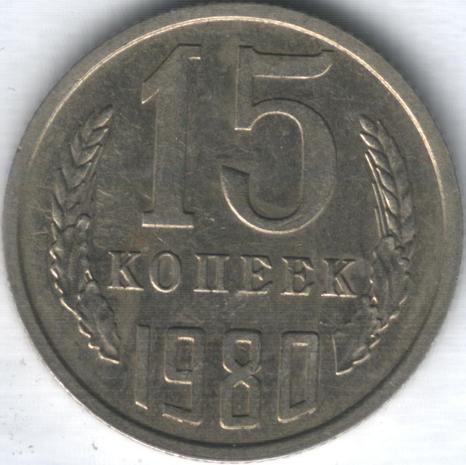Монета СССР 15 копеек 1980 год — фотография 1