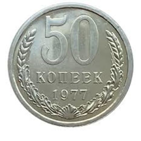 Монета СССР 50 копеек 1977 год — фотография 1
