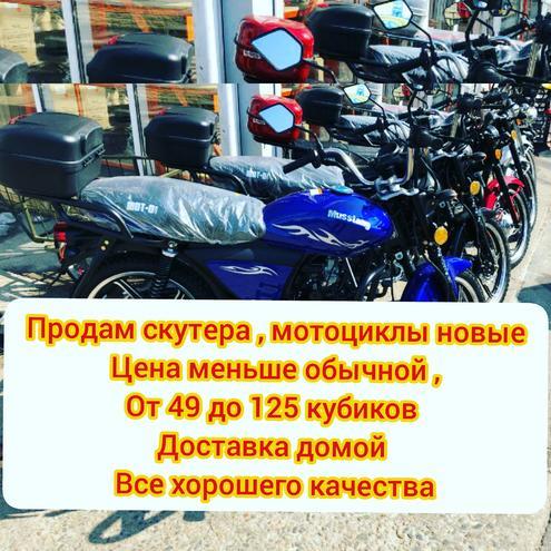Скутера , мотоциклы недорого