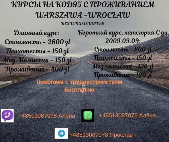 Курсы на Польский Код 95 Варшава-Вроцлав