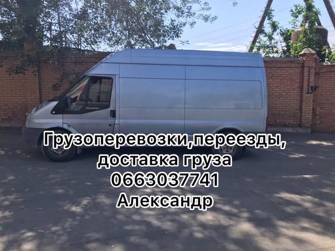 Грузовое такси, переезды, доставка