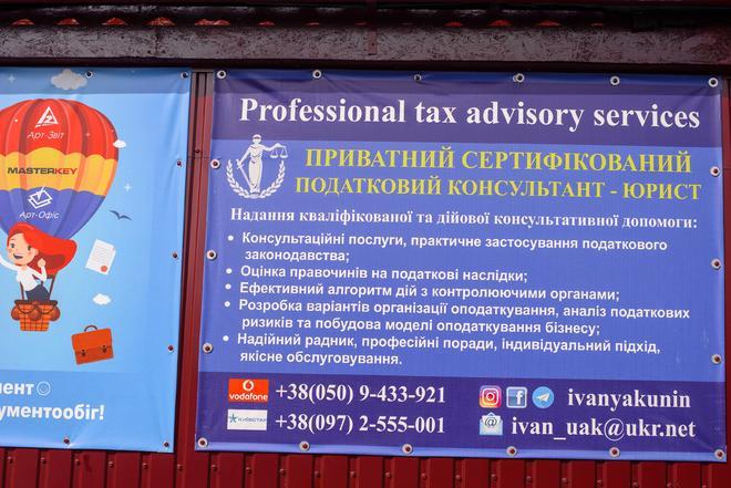 Податкові консультації